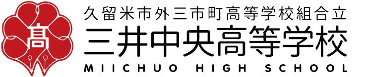 三井中央高等学校