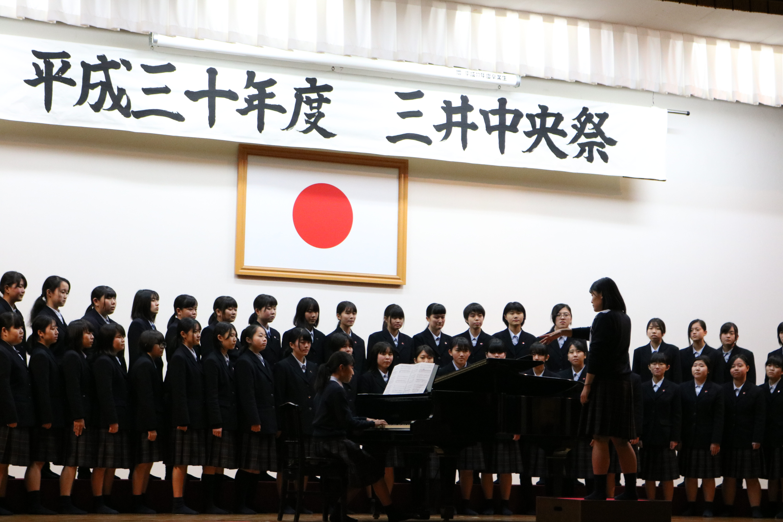 平成30年度 三井中央祭
