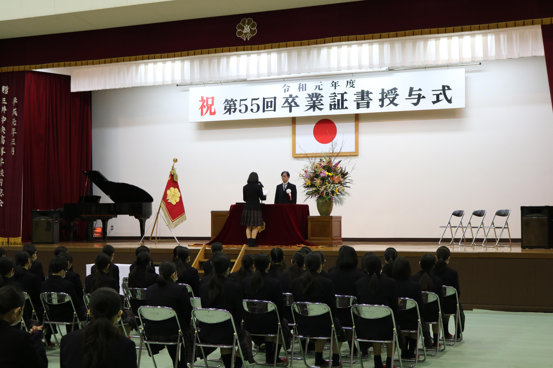 令和元年度 第55回 卒業証書授与式